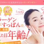 琉球すっぽんのコラーゲンゼリー贅沢美容ゼリーの効果とは?